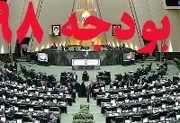 جلسه غیر علنی مجلس درمورد بودجه ۹۸