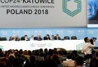نتیجه کنفرانس تغییرات اقلیمی برای اجرای توافق پاریس