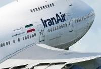 رییس سازمان هواپیمایی: آمریکا قصد توقف پروازهای بینالمللی ما را دارد، اما موفق نمیشود