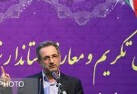 ارائه گزارش سهماهه از اقدامات انجامشده به شهروندان تهرانی