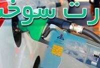 بختیار: احتمالا استفاده از کارت سوخت  اواسط دی ماه اجرایی میشود