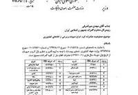 ممنوعیت صادرات ۱۷ قلم مواد غذایی از اول دی (+سند)