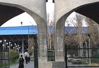 مجلس با واگذاری بخشی از املاک وزارت راه به دانشگاه تهران مخالفت کرد