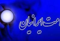 حکم دیوان عدالت اداری به استرداد وجوه دریافت شده غیرقانونی مدیران بیمه سلامت ایران