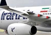 مسئول هواپیمایی: «آمریکا قصد توقف پروازهای بینالمللی ما را دارد»