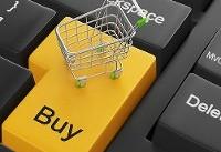 چه نظارتی بر قیمت و کیفیت فروشگاههای اینترنتی است؟