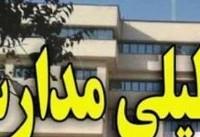 مدارس شیفت عصر در زنجان امروز تعطیل است