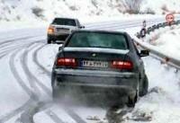 اخطاریه سازمان هواشناسی درباره لغزندگی جادهها و کاهش دید