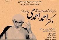 مراسم بزرگداشت مرحوم احمد احمدی برگزار شد