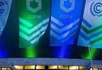۵ نکته مهم درباره کنفرانس اقلیمی لهستان