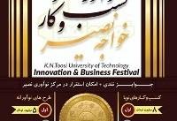 آغاز جشنواره اینوکاپ در دانشگاه خواجهنصیر/توجه به محور
