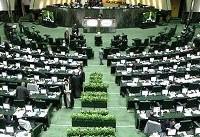 تصویب درخواست یک فوریت طرح مقابله با اهانت به ادیان و اقوام ایرانی