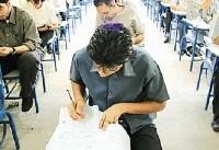 امتحانات شنبه دانشآموزان لغو میشود