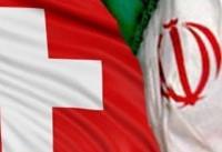 تلاش سوئیس برای فروش کالاهای بشردوستانه به ایران از طریق سازوکاری ویژه