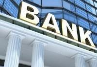 اثاثکشی بزرگترین بانک آمریکایی از انگلیس