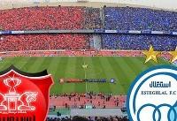وزارت ورزش مکلف به عرضه سهام باشگاه پرسپولیس و استقلال در بورس شد