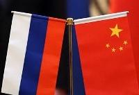 عزم راسخ روسیه و چین برای کنار گذاشتن دلار