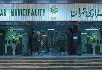 معاون مالی شهرداری تهران تغییر کرد