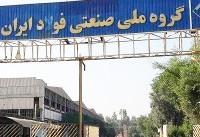 فعالیت گروه ملی فولاد از سر گرفته شد/تأمین مواد اولیه برای ۱۵ روز