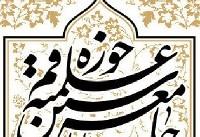 پیام تسلیت جامعه مدرسین حوزه علمیه قم در پی ارتحال آیتالله مومن