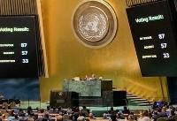شکست سنگین آمریکا و اسراییل در تصویب قطعنامه ضد فلسطینی در سازمان ملل