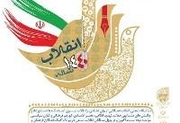 سومین جشنواره جنات برگزار می شود/ برگزاری نشستهای تخصصی
