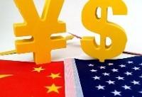 چین به دنبال اجرای توافق آتشبس تجاری با آمریکا