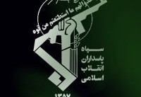 سپاه عوامل تروریستی چابهار را رهگیری و تنبیه میکند