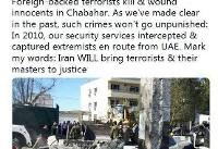 واکنش ظریف به حمله تروریستی چابهار