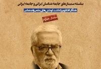 بزرگداشت کوششهای علمی و اجتماعی  احسان نراقی در دانشگاه تهران