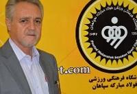 واکنش تابش به تغییرات بزرگ احتمالی در کادر مدیریتی باشگاه سپاهان