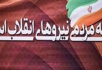 بیانیه جبهه مردمی نیروهای انقلاب بهمناسبت روز دانشجو