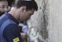 لیونل مسی به نژادپرست ترین باشگاه صهیونیستی پیوست