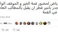 ملک سلمان خواستار اتحاد شورای همکاری خلیج فارس در برابر ایران شد