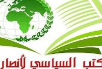 فراخوان انصار الله یمن برای گردهمایی مردمی در صنعا
