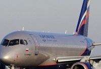 اعزام هواپیمای مسافری روسی به تهران برای تشویق ایرانی ها به خرید آن
