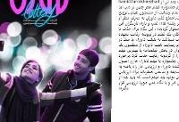 واکنش حمید فرخ نژاد به نامزد نشدن لاتاری در جشنواره فیلم فجر