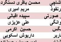 معرفی فیلمهای راهیافته به جشنواره منطقهای کاشان