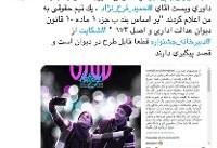 یک تیم حقوقی قصد شکایت از جشنواره فیلم فجر را دارد