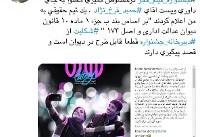 زمزمه شکایت عوامل «لاتاری» از دبیرخانه جشنواره فجر