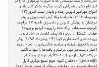 دادستان تهران کاووس سید امامی و فعالان بازداشتی محیط زیست را به ارتباط با موساد و سیا متهم کرد