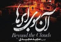 تعویق اکران فیلم مجیدی تا پایان سال