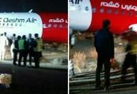 فرود اضطراری هواپیما در فرودگاه مشهد (+عکس)/ چرخها آتش گرفت/ مسافران سالم اند