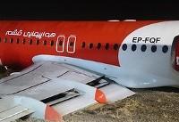 خارج شدن هواپیما از باند فرودگاه مشهد (عکس)