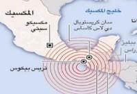 زلزله شدید در مکزیک / احتمال سونامی منتفی است