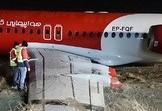 خارج شدن هواپیما از باند فرودگاه مشهد