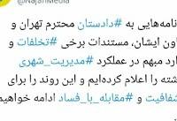 نجفی مستندات تخلفات قالیباف را به دادستان داد
