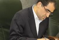پیام تسلیت وزیر بهداشت به احمد توکلی
