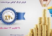فروش اوراق گواهی سپرده بانک ایران زمین، با نرخ ۲۰ درصد