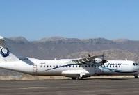 ناپدید شدن هواپیمای مسافربری تهران _ یاسوج